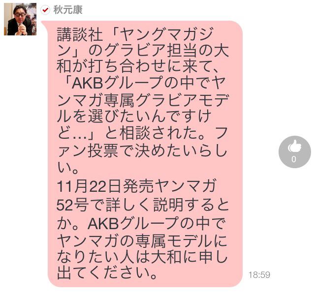 ヤングマガジン 専属