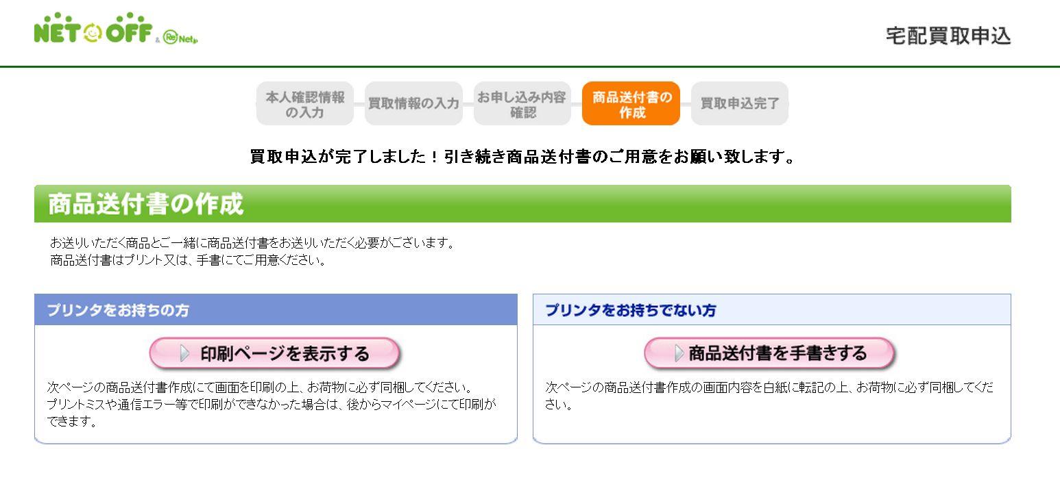 ネットオフ買取 (11)