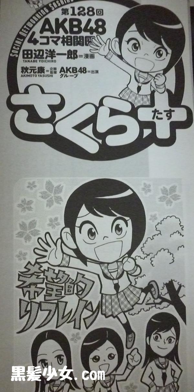 週プレ 宮脇咲良ポスター  (6)