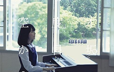 乃木坂46 何度目の青空か? ジャケット (1)