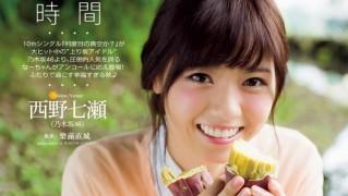 週刊プレイボーイ 43 西野七瀬 (3)