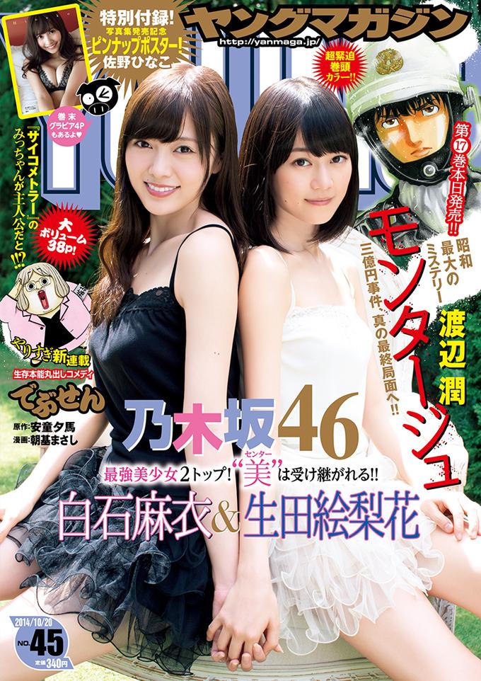 週刊ヤングマガジンNo.45 生田絵梨香 白石麻衣
