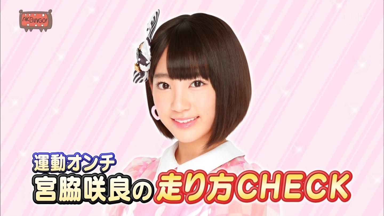 宮脇咲良 AKBINGO エヴァ走り20141029 (19)