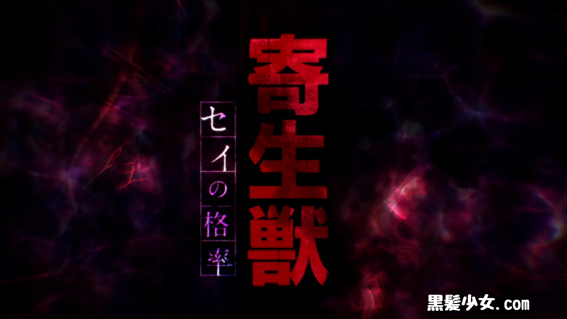 アニメ 寄生獣 (7)