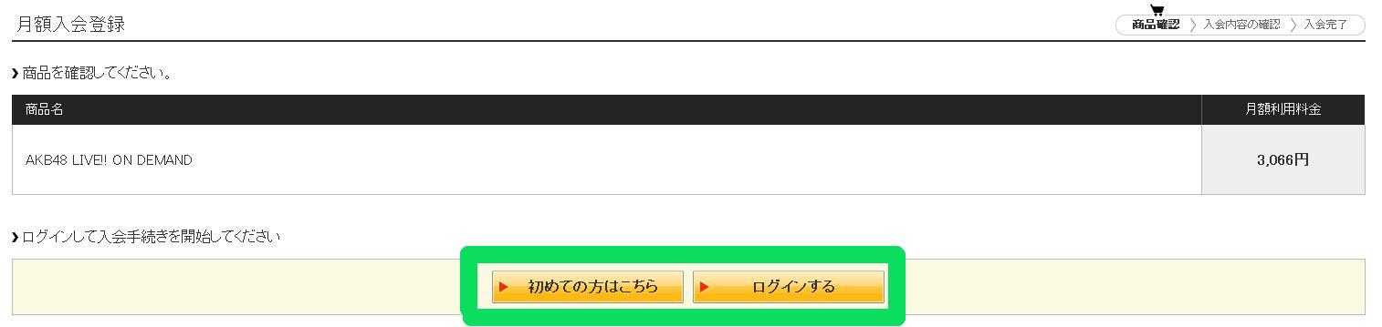 AKB48 DMM