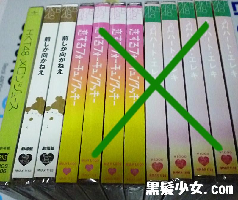 AKB48劇場盤CD 01 (2)