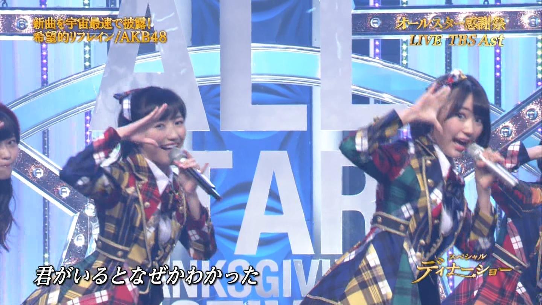 宮脇咲良 AKB48 希望的リフレイン オールスター感謝祭2014 (20)