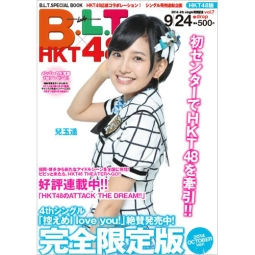 B.L.T.『HKT48版「控えめ I love you !」vol.7