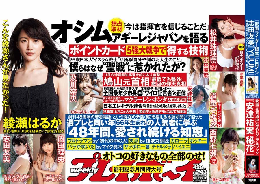 週刊プレイボーイ  (3)