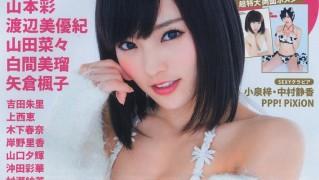 BUBKAデラックス12月号増刊  (1)