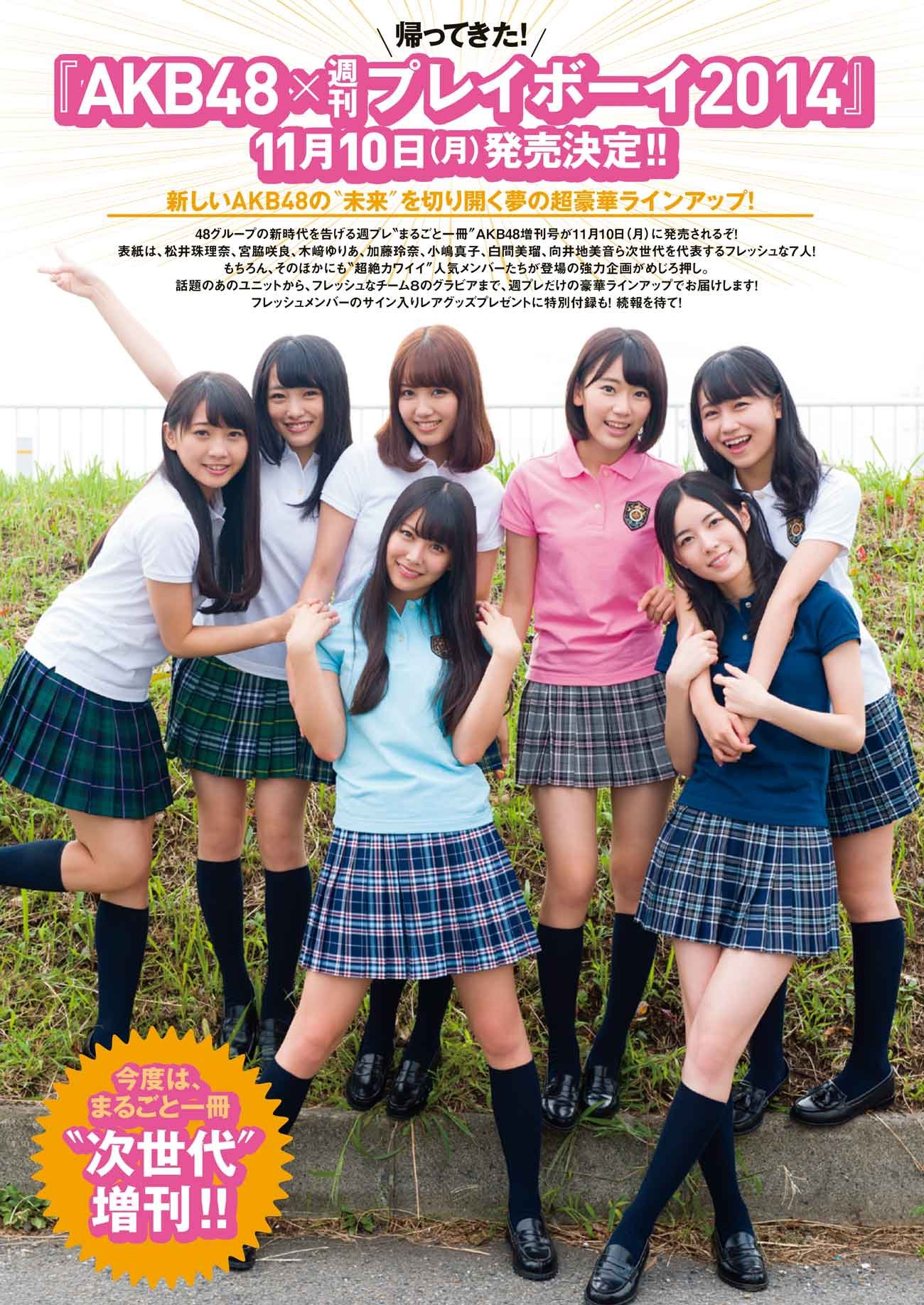 AKB48×週刊プレイボーイ2014 宮脇咲良 1 (1)