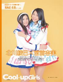 北川綾巴 Cool-Up Girls クールアップ ガールズ vol.45