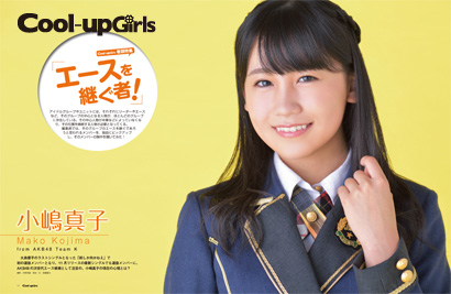 小嶋真子 Cool-Up Girls クールアップ ガールズ vol.4