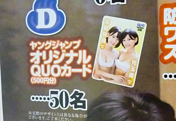 ヤングジャンプ 宮脇咲良  (3)