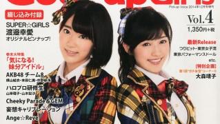 宮脇咲良 Cool-Up Girls クールアップ ガールズ vol.4 (2)