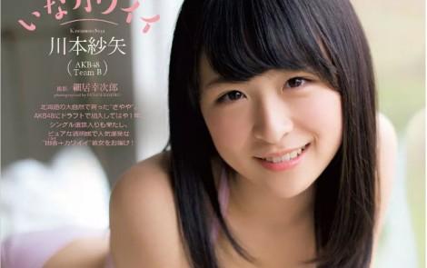 金子 栞『脱、アイドル。』 (2)