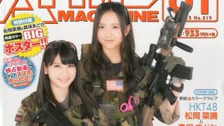 HKT48森保まどか&松岡菜摘 表紙 月刊Arms MAGAZINEアームズマガジン 2015年1月号 (3)