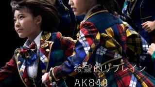 宮脇咲良 希望的リフレイン ジャケット