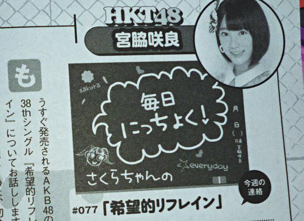 宮脇咲良 渡辺麻友 週プレ49  (9)