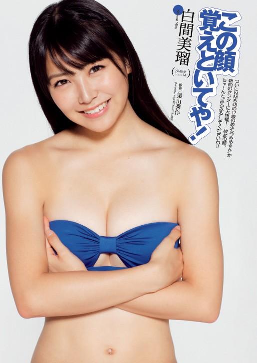 週刊プレイボーイ NMB48白間美瑠