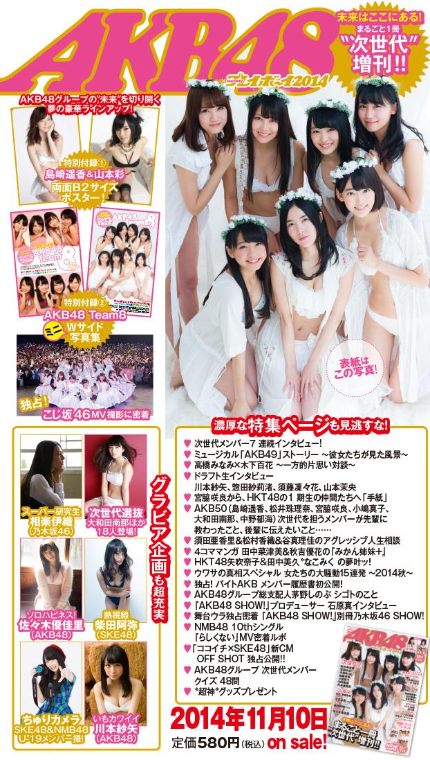 AKB48×週刊プレイボーイ2014 宮脇咲良1
