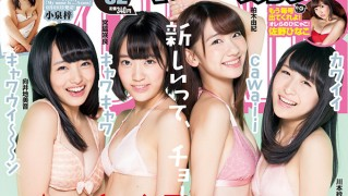 ヤングマガジンNo.52 表紙 宮脇咲良 柏木由紀 向井地美音 川本紗矢  (3)