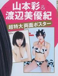 BUBKAデラックス12月号増刊 (2)