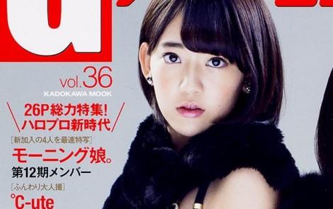 宮脇咲良 Gグラビア ザテレビジョン VOL.36 (2)