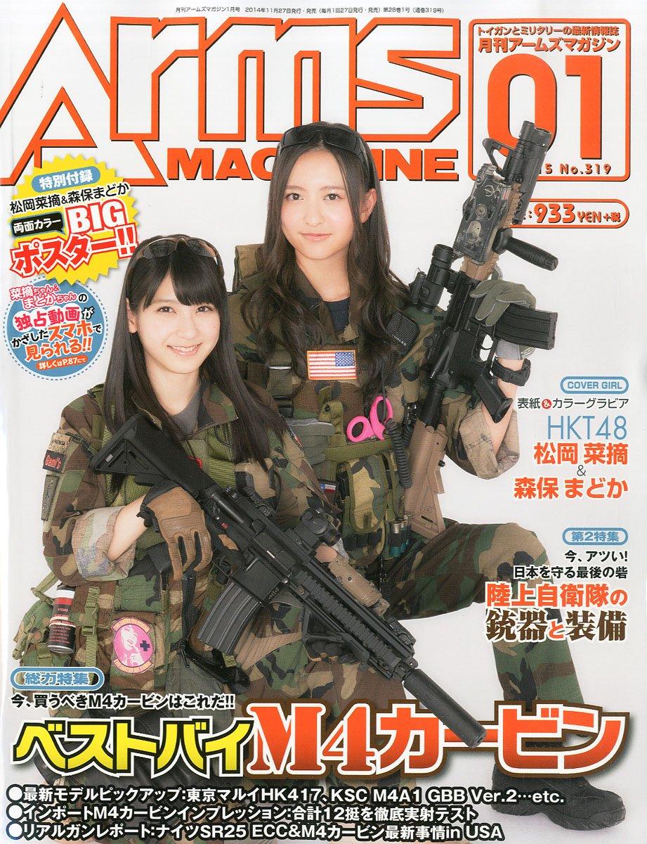 HKT48森保まどか&松岡菜摘 表紙 月刊Arms MAGAZINEアームズマガジン 2015年1月号