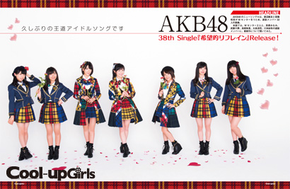 宮脇咲良 Cool-Up Girls クールアップ ガールズ vol.4 2014年 12月号  (1)
