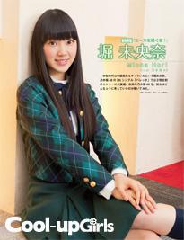 堀未中奈 Cool-Up Girls クールアップ ガールズ vol.44_3