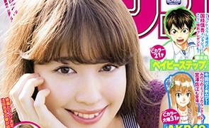 少年マガジン小嶋陽菜 (4)