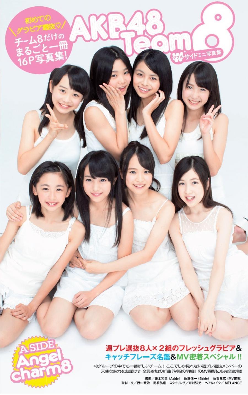 AKB48×週刊プレイボーイ2014 チーム8(1)
