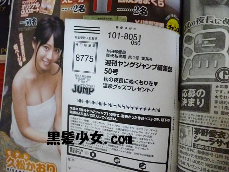 ヤングジャンプ 宮脇咲良  (4)