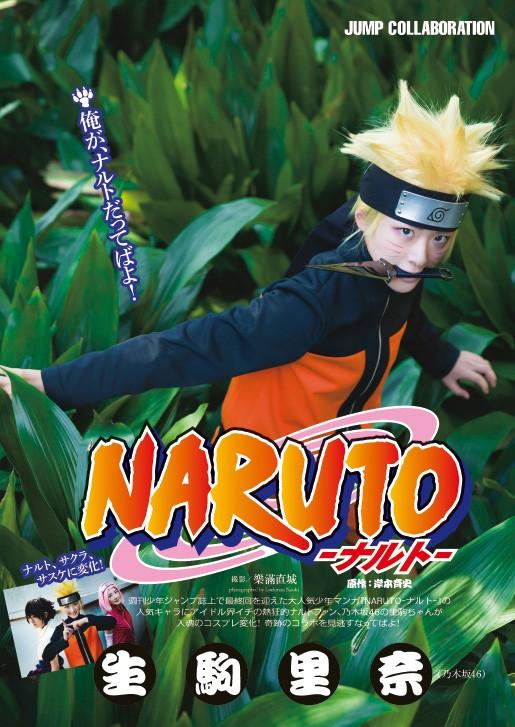 生駒里奈(乃木坂46)『NARUTO -ナルト-』