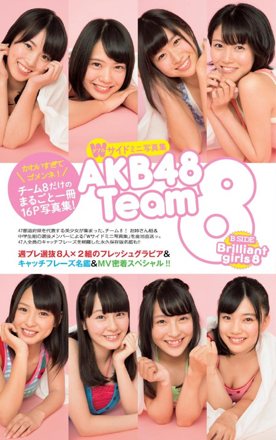 AKB48×週刊プレイボーイ2014 チーム8