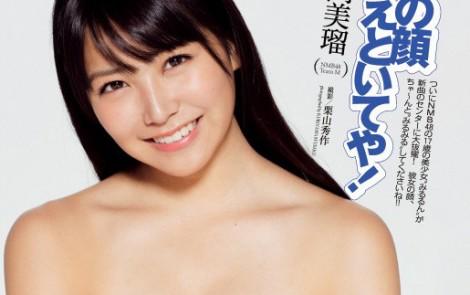 週刊プレイボーイ NMB48白間美瑠  (1)