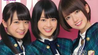 BIG ONE GIRLS SCREEN特編版  表紙 秋元真夏・生田絵梨花・橋本奈々未 (1)