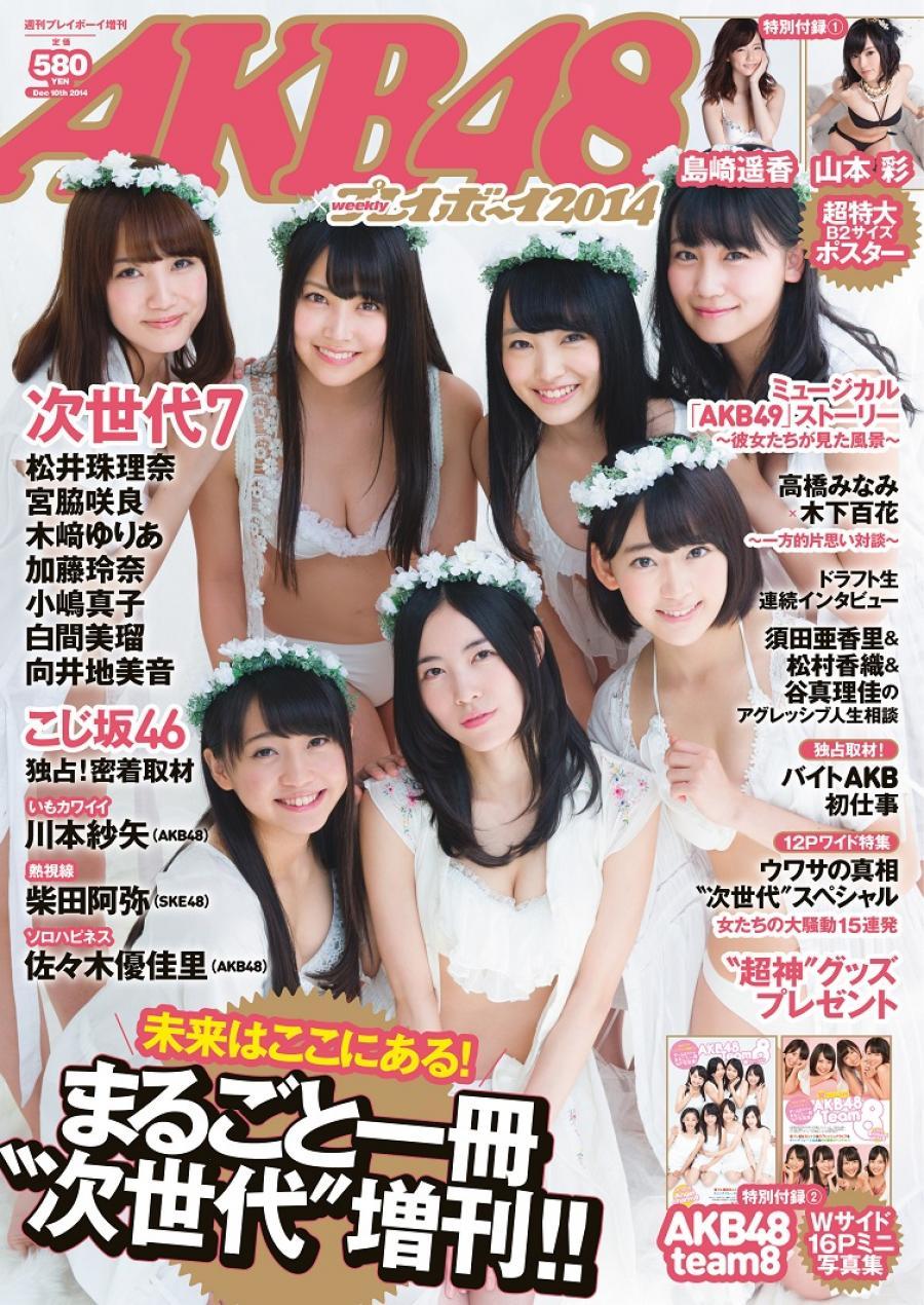 AKB48×週刊プレイボーイ2014 宮脇咲良