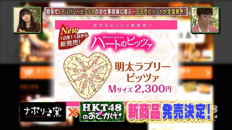 宮脇咲良 HKT48おでかけ ピザ 20141211 (55)