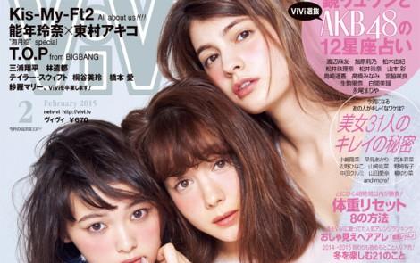 ViVi 2015年2月号 宮脇咲良などAKB48 12星座占い掲載  (3)