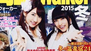 埼玉Walker2015冬 柏木由紀&向井地美音 (2)