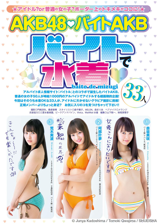 ヤングジャンプNo.3 バイトAKB48  (2)