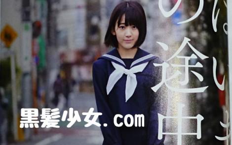 宮脇咲良 オトナスコラ グラビア (1)