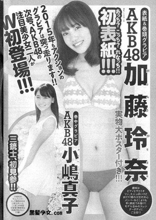 加藤玲奈 漫画アクション EX大衆 (2)