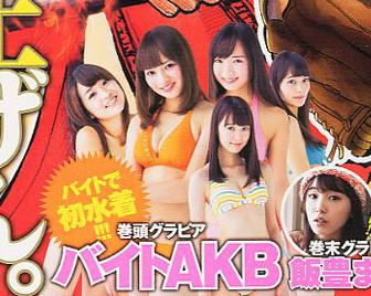 ヤングジャンプNo.3 バイトAKB48 (1)