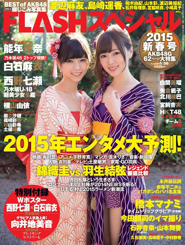 FLASHスペシャル 2015新年号 向井地美音ポスター 白石麻衣&西野七瀬