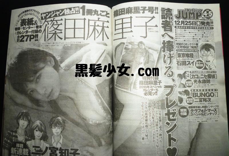 篠田麻里子 ヤングジャンプNo.4・5合併号  (12)
