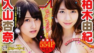 週刊少年サンデーNo.4・5 AKB48柏木由紀&入山杏奈  (1)