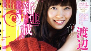 渡辺美優紀 週刊スピリッツ 2015 (1)